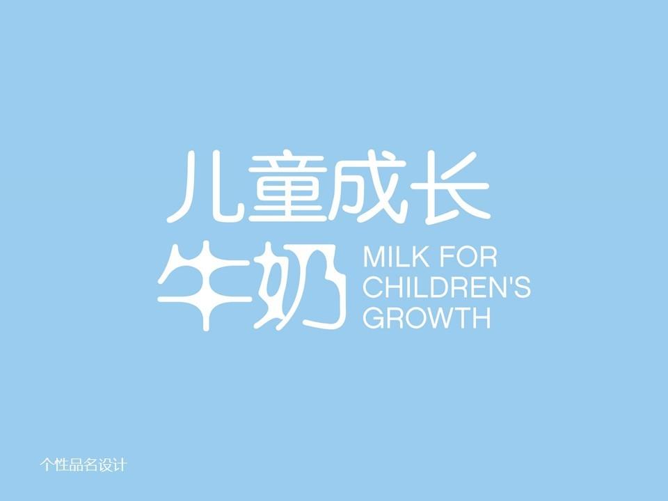 东君乳业—儿童奶包装盒设计图9