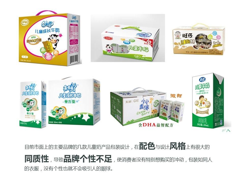 东君乳业—儿童奶包装盒设计图2