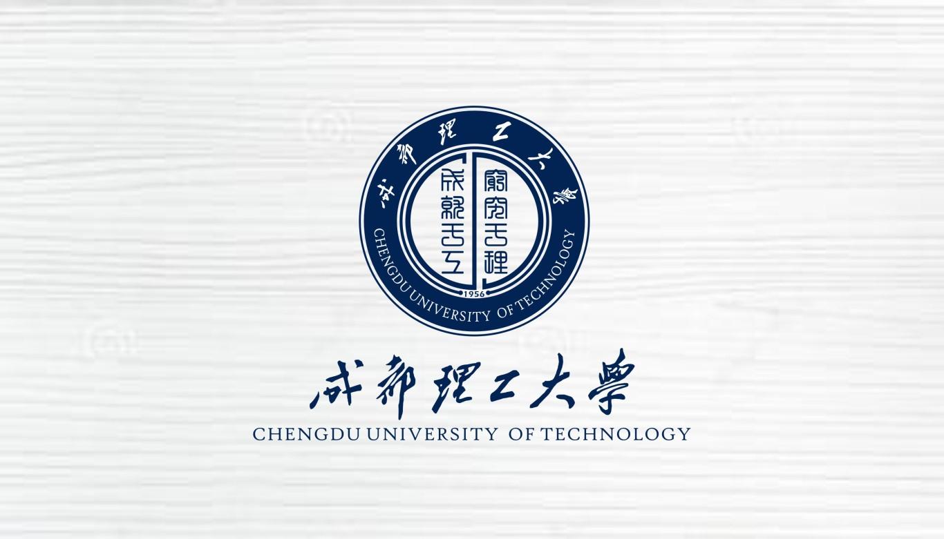 成都理工大学新校徽图0