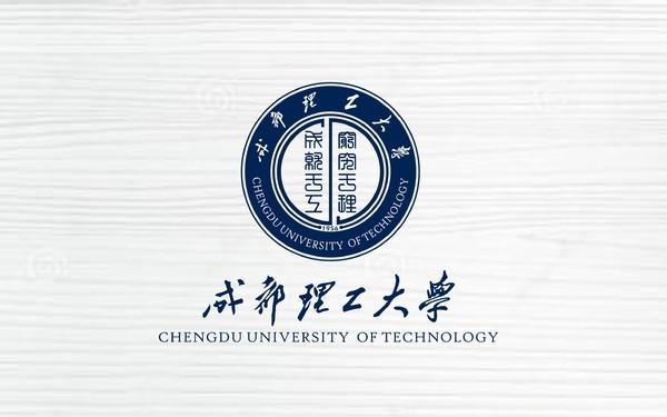 成都理工大学新校徽