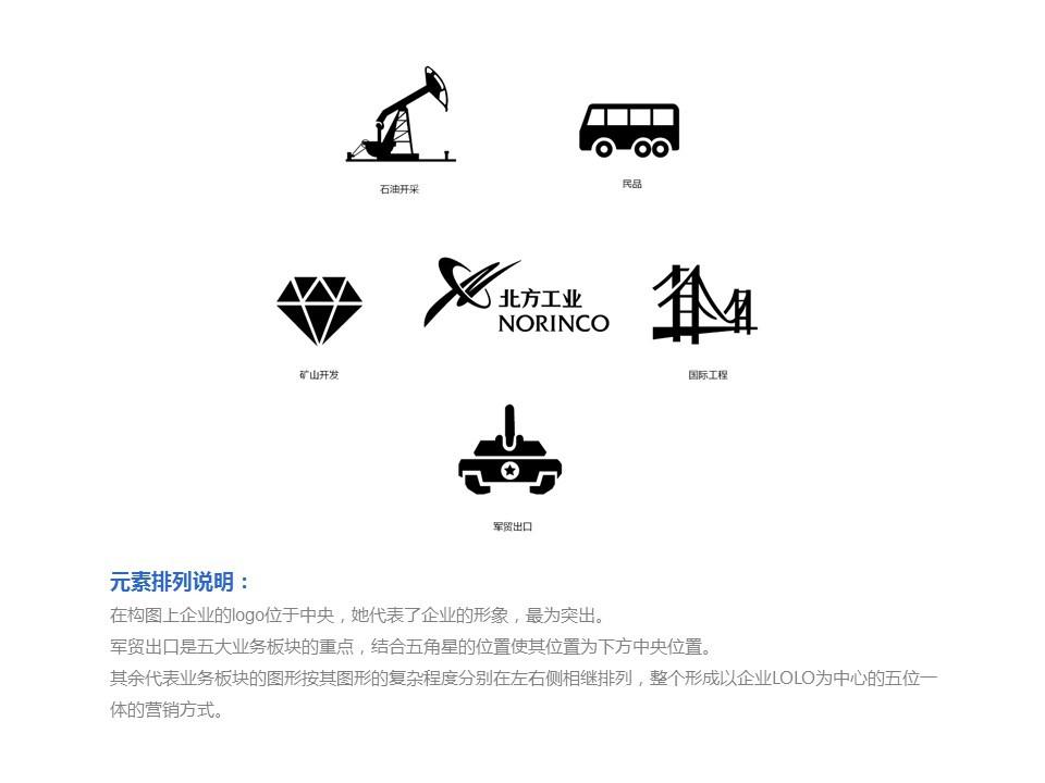 北方工业盾牌礼品设计图11