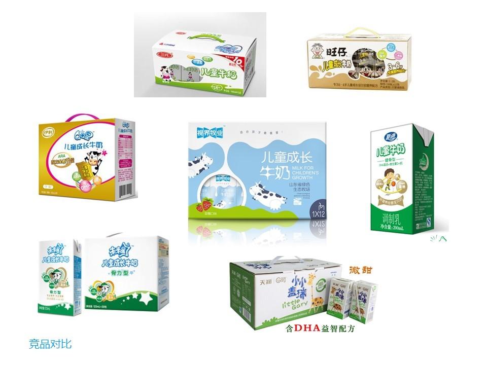 东君乳业—儿童奶包装盒设计图22