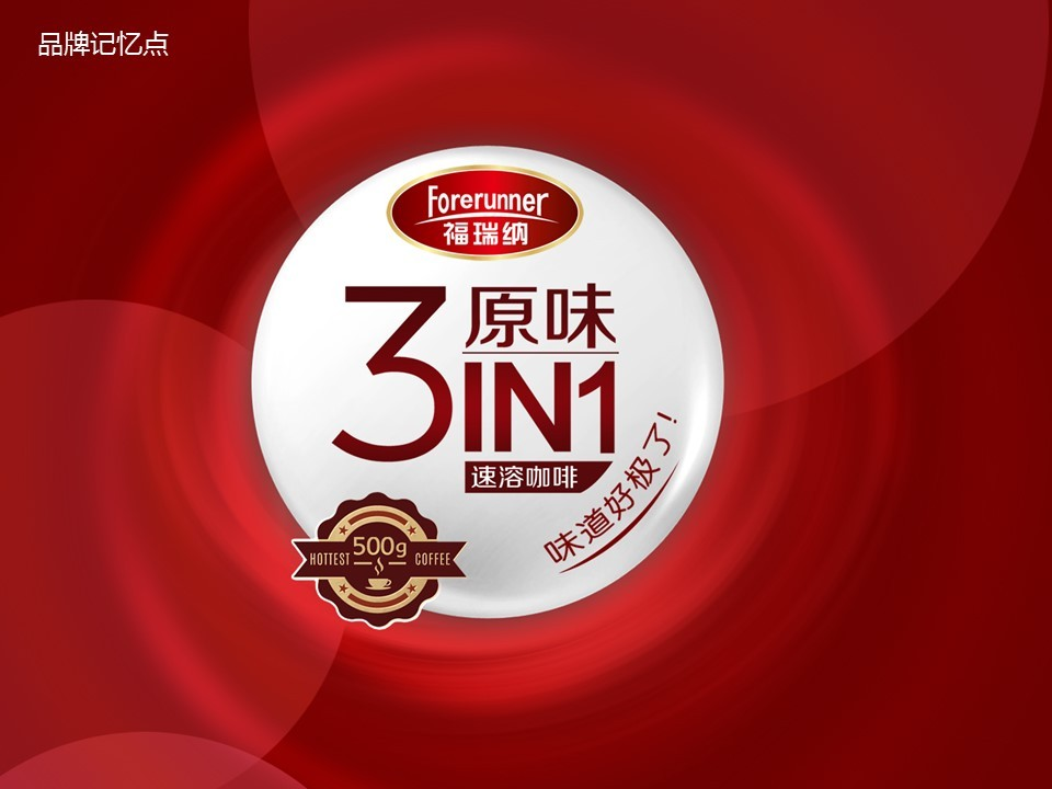北京福瑞纳饮品包装设计图9
