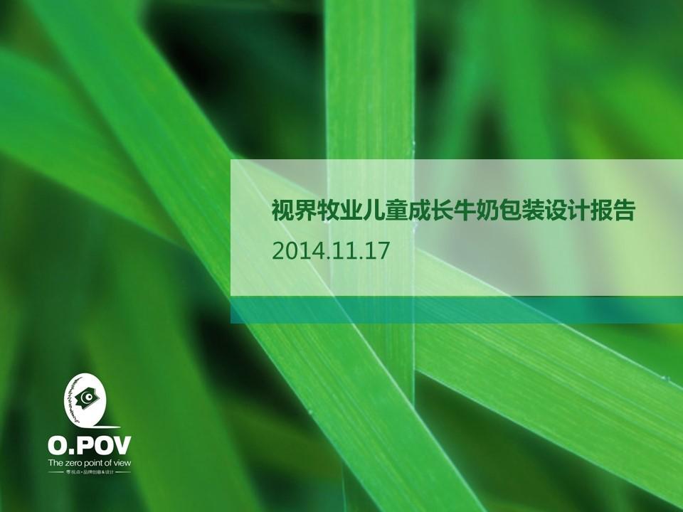 东君乳业—儿童奶包装盒设计图0