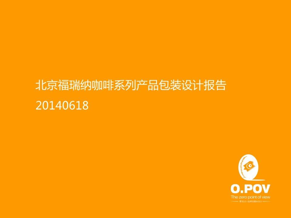 北京福瑞纳饮品包装设计图0