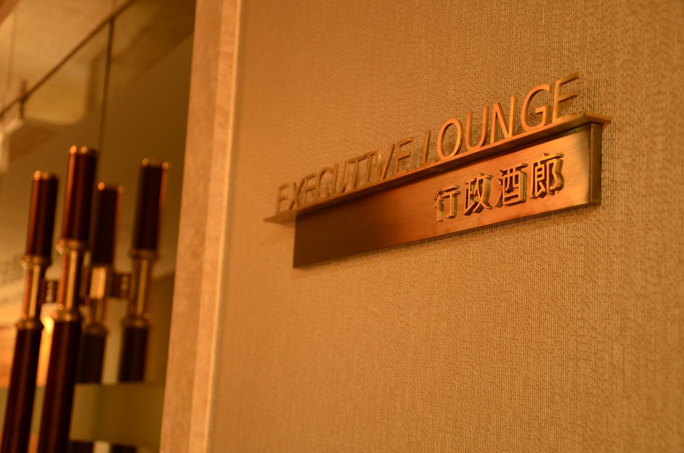 南京希尔顿酒店标识系统设计图6