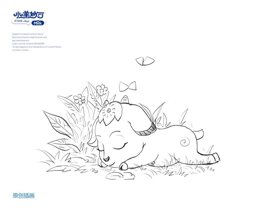 飞鹤婴儿羊奶粉包装设计图14