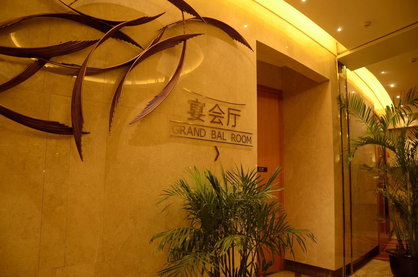 南京希尔顿酒店标识系统设计图3