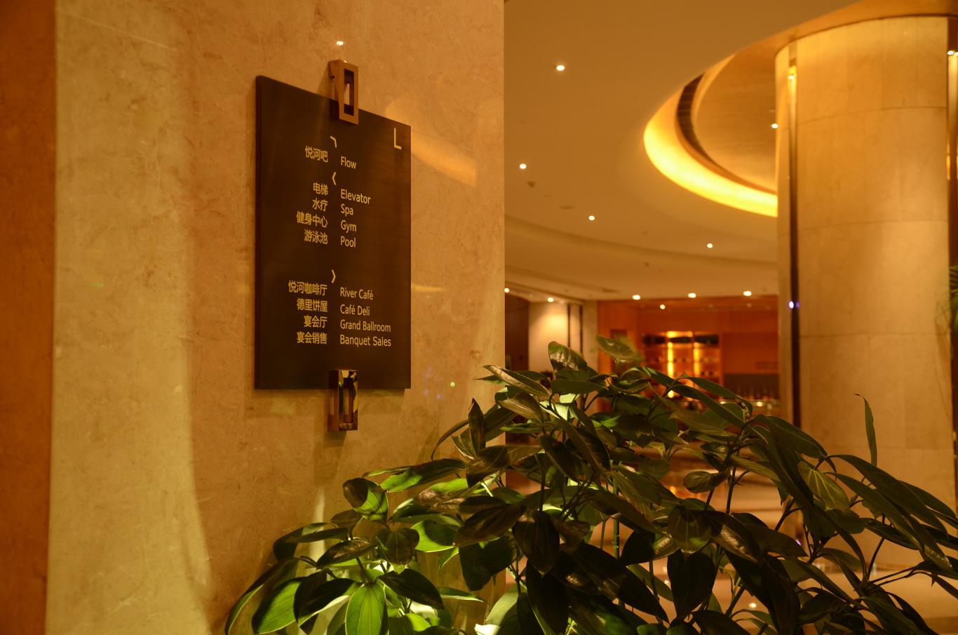 南京希尔顿酒店标识系统设计图8
