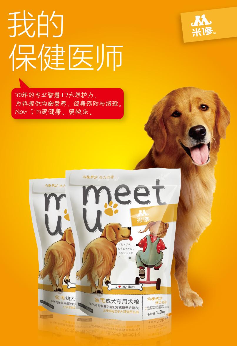米修宠物食品图7