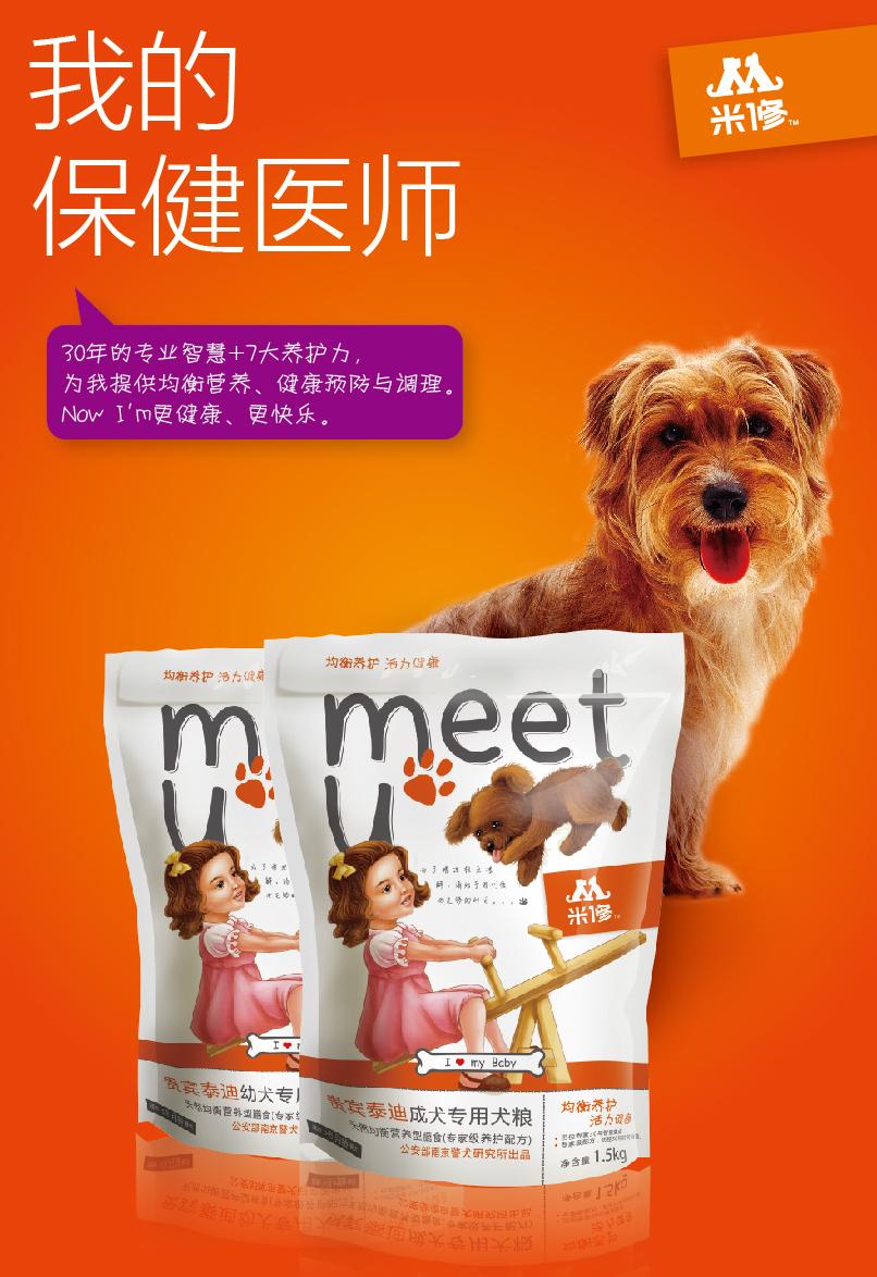米修宠物食品图8