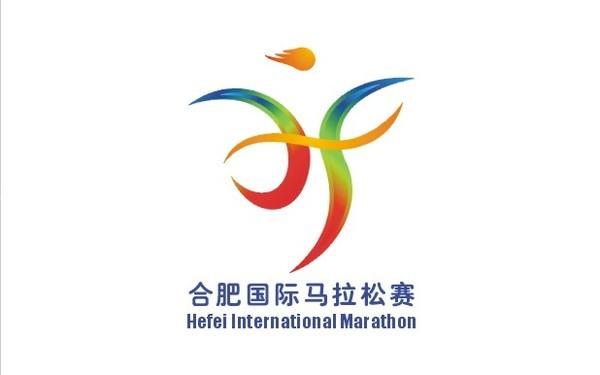 合肥国际马拉松赛徽标(入围作品)