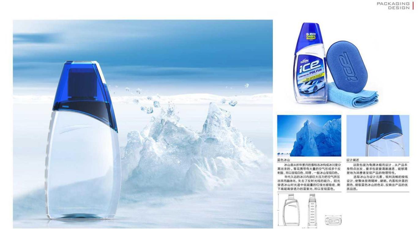 包装设计  瓶体造型图5