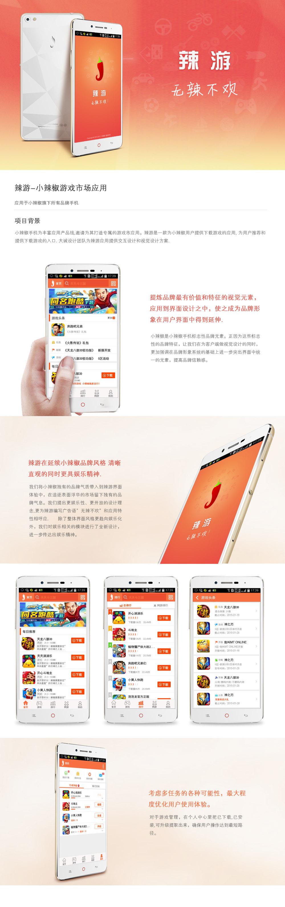 辣游-小辣椒游戏市场应用图0