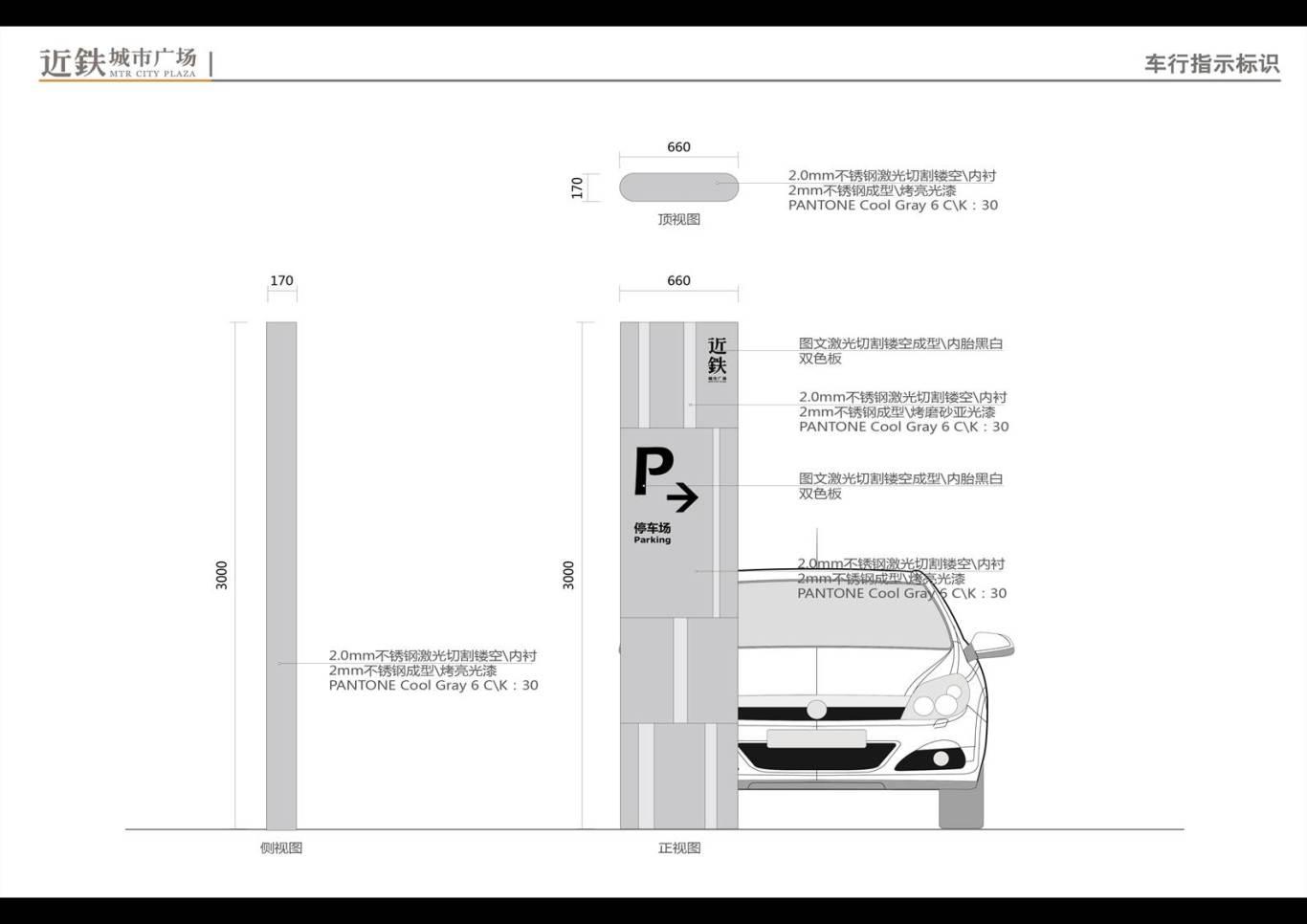 近铁城市广场环境导示设计方案图6