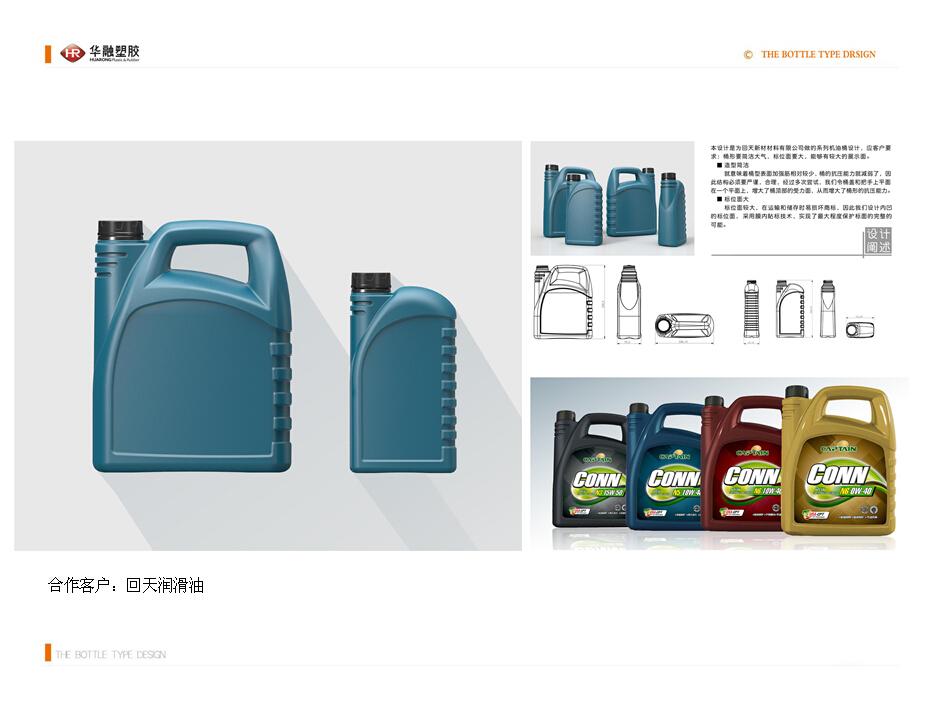 包装设计  瓶体造型图4