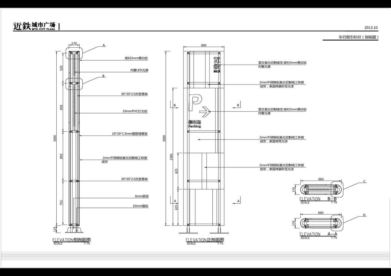 近铁城市广场环境导示设计方案图8