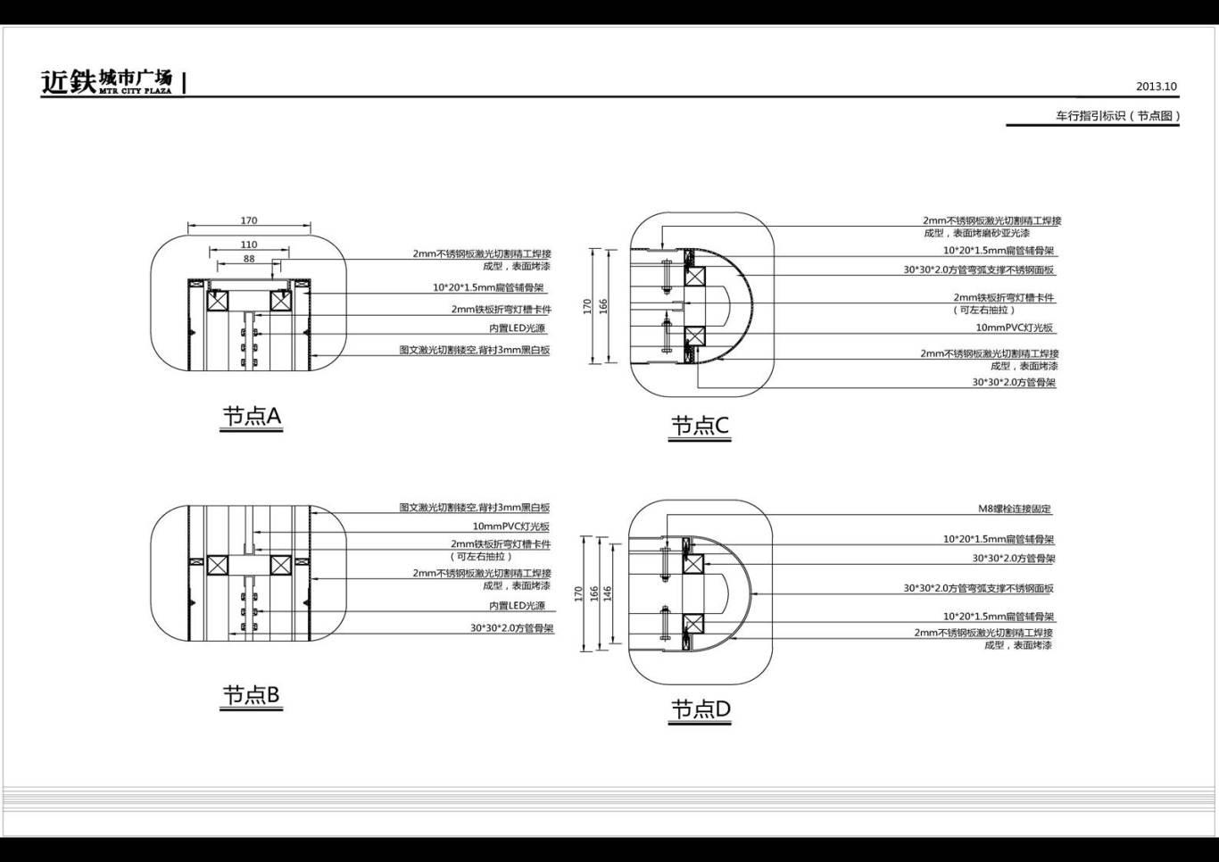 近铁城市广场环境导示设计方案图9