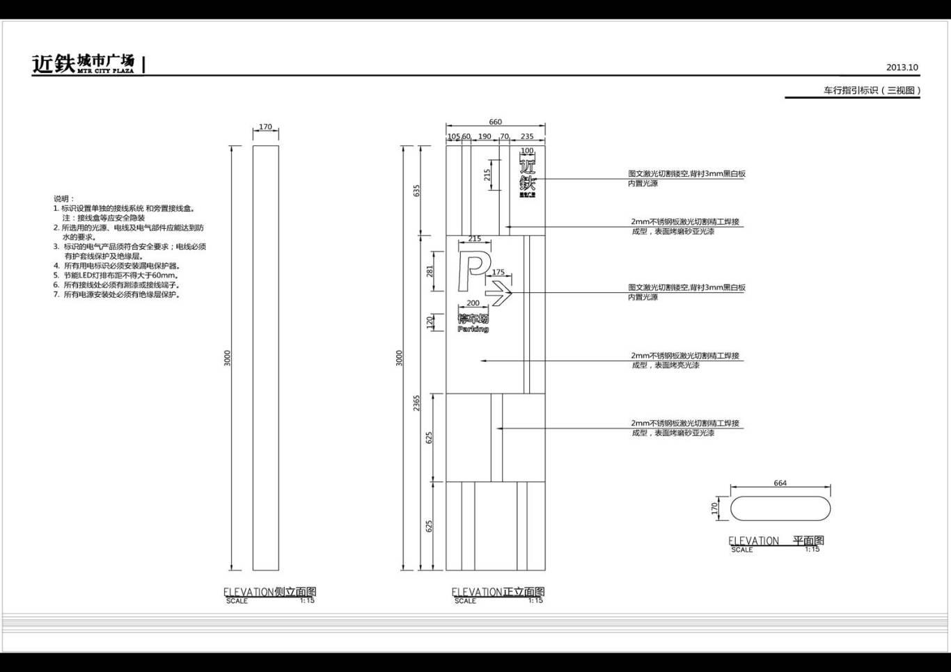 近铁城市广场环境导示设计方案图7