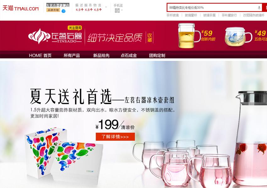 天猫商城左茗右器旗舰店LogoVIS设计与网站风格设计图4