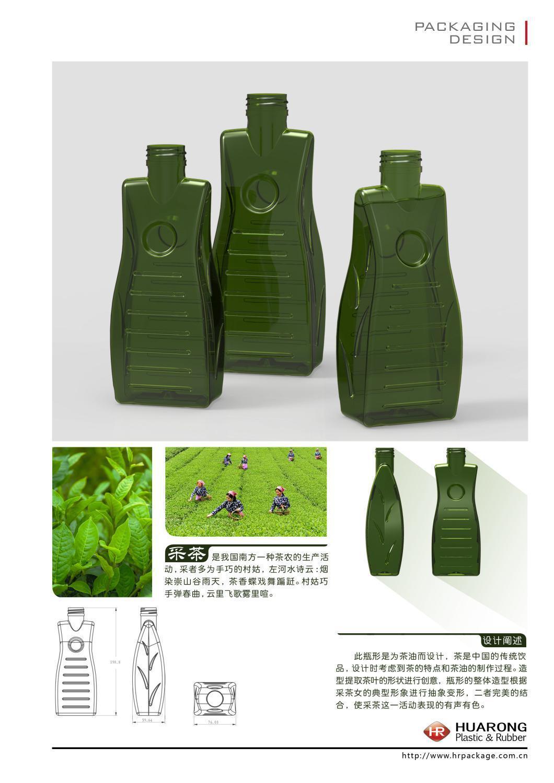 包装设计  瓶体造型图7