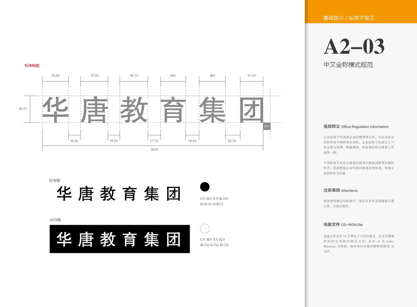 华唐教育集团 VI图10