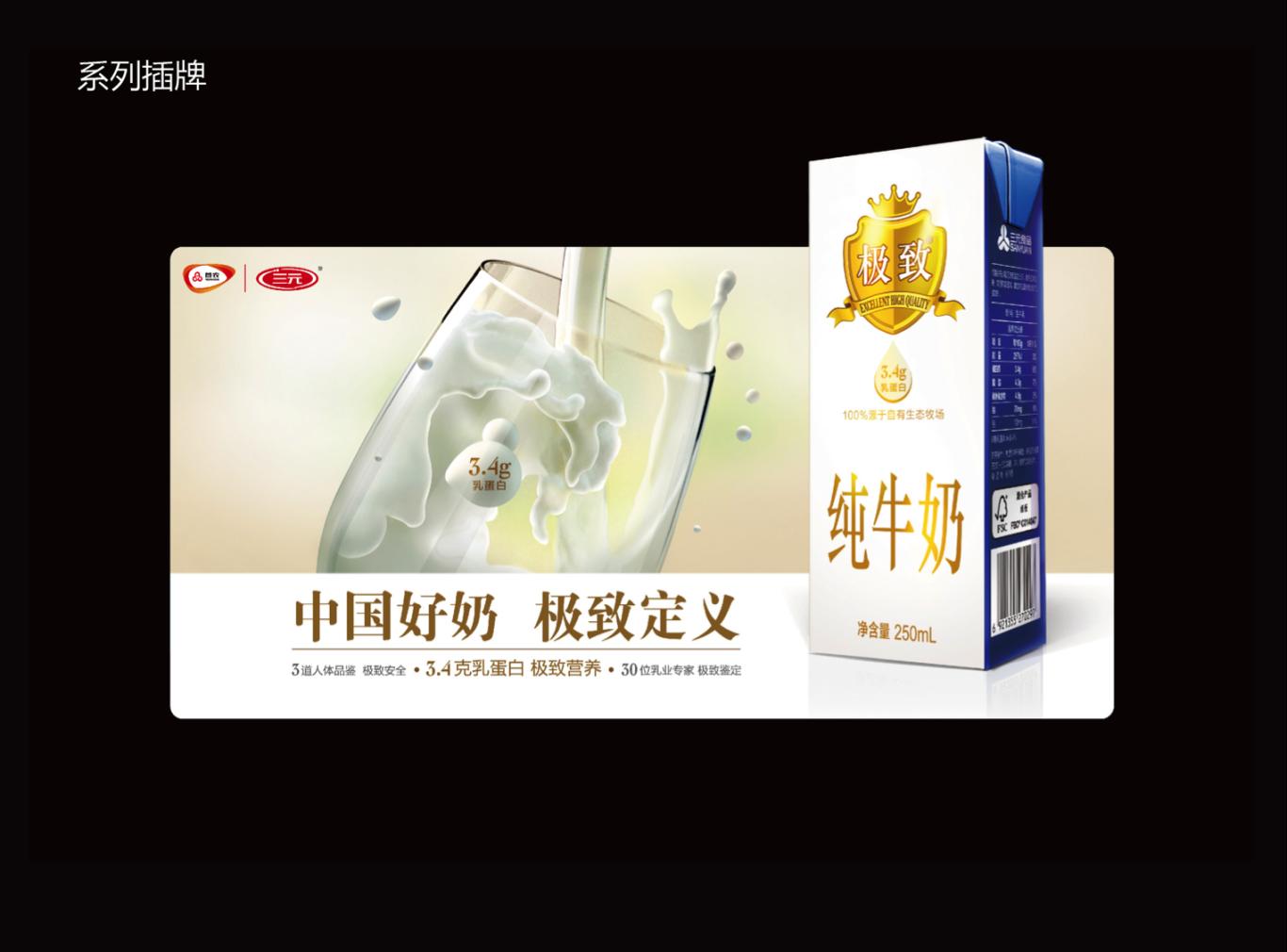 三元乳业 极致纯牛奶 包装设计 物料设计图6