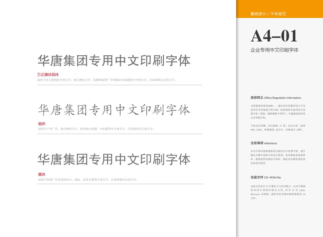 华唐教育集团 VI图20