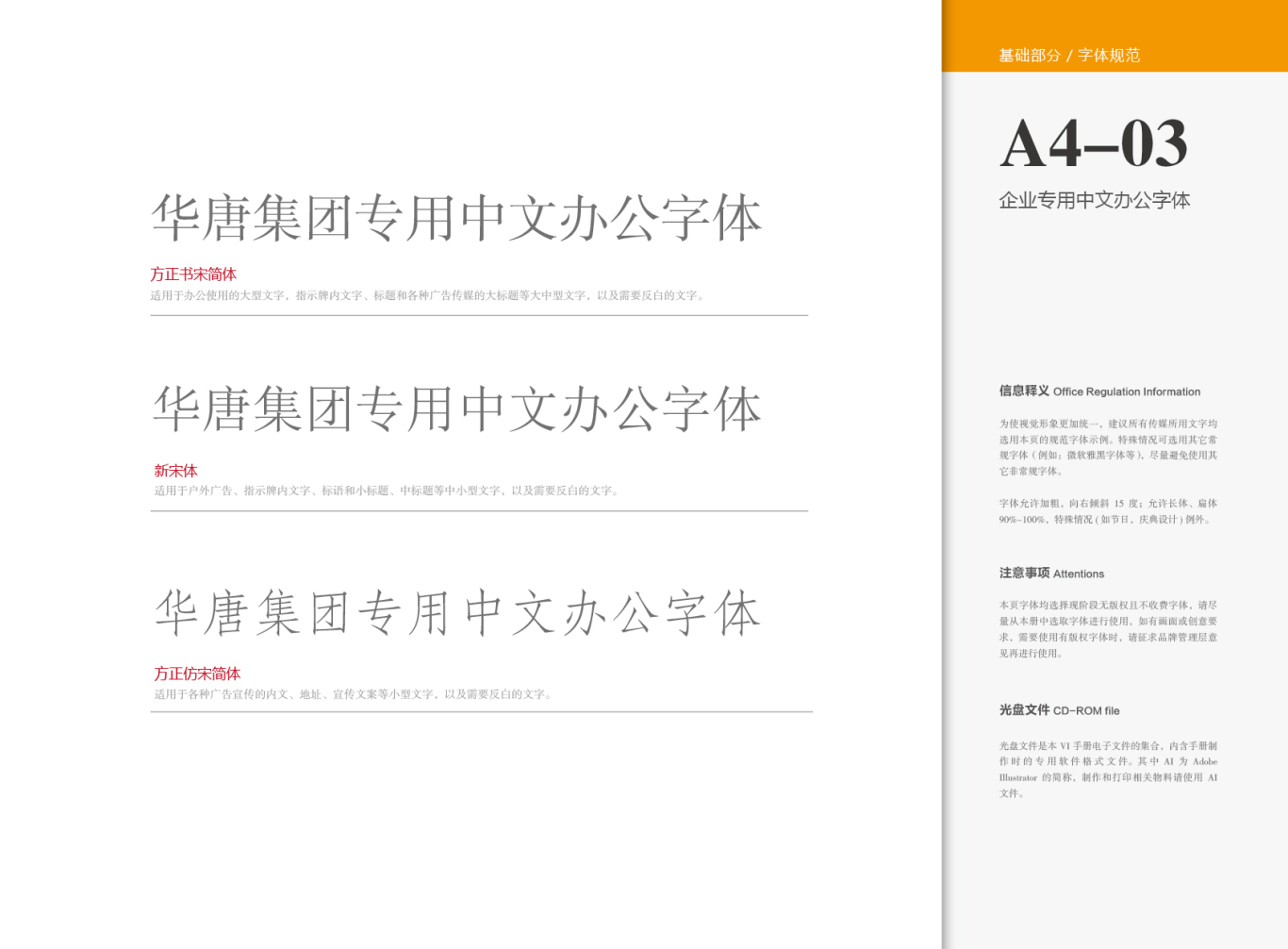 华唐教育集团 VI图22