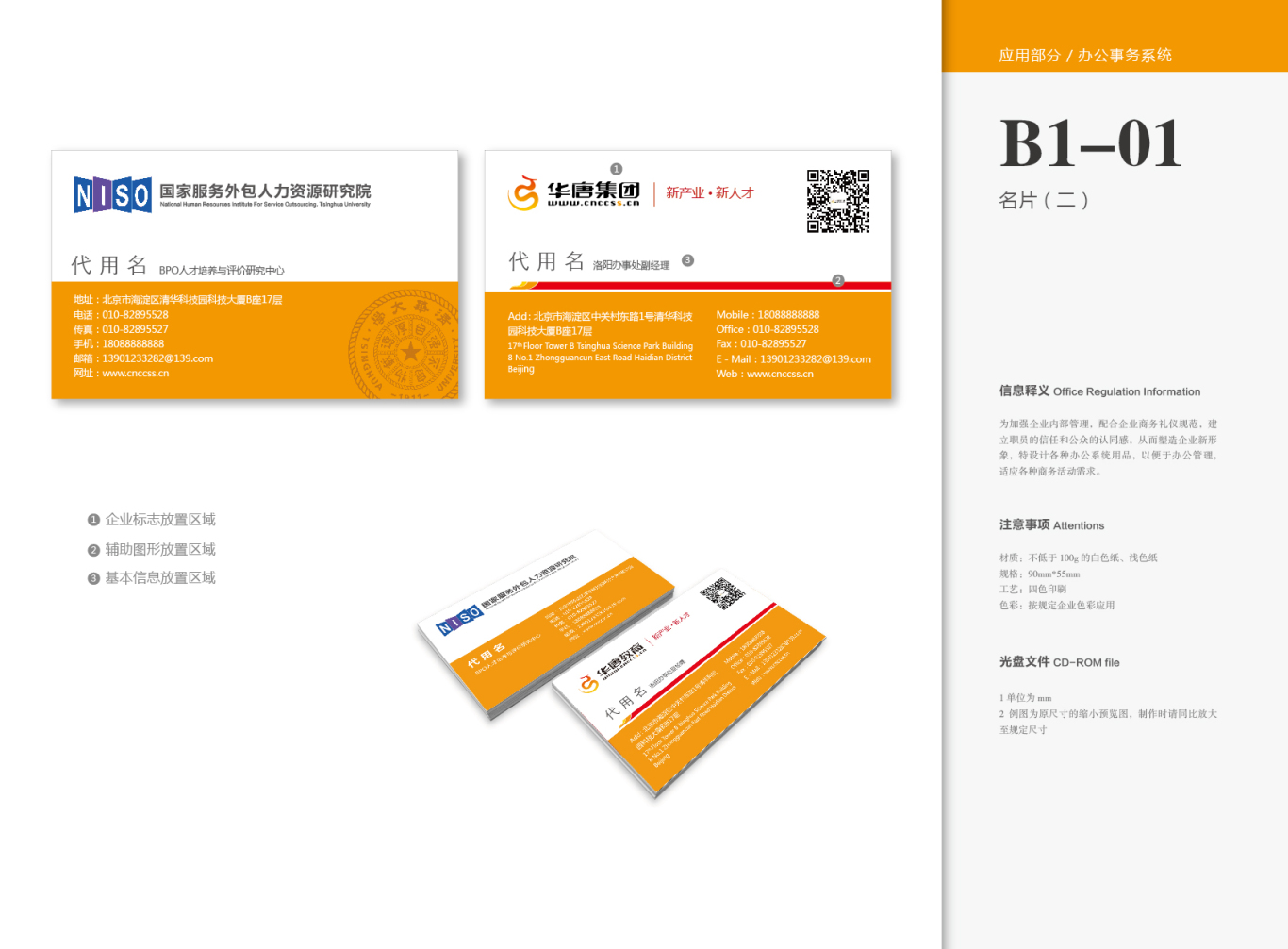 华唐教育集团 VI图54