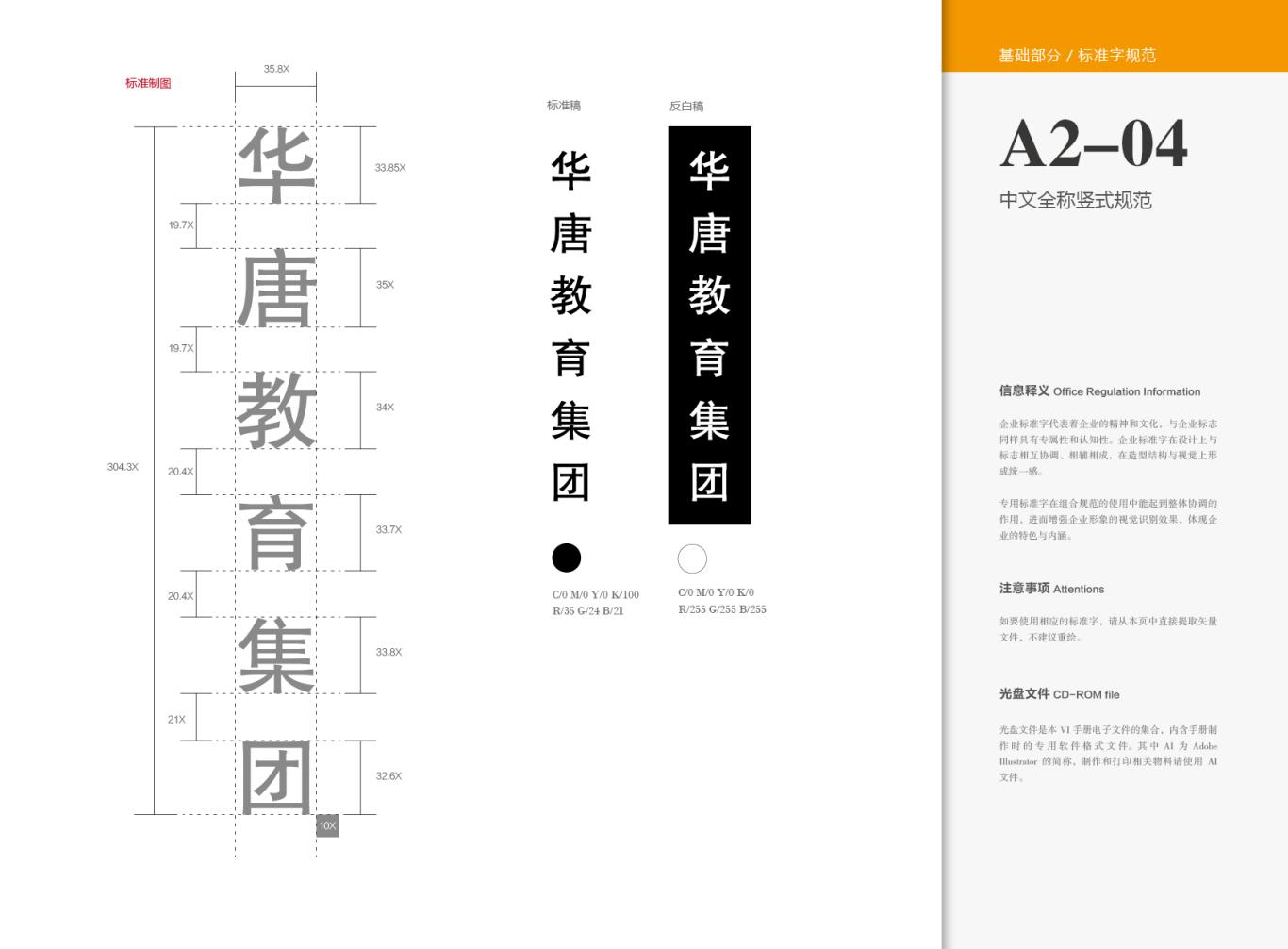 华唐教育集团 VI图11