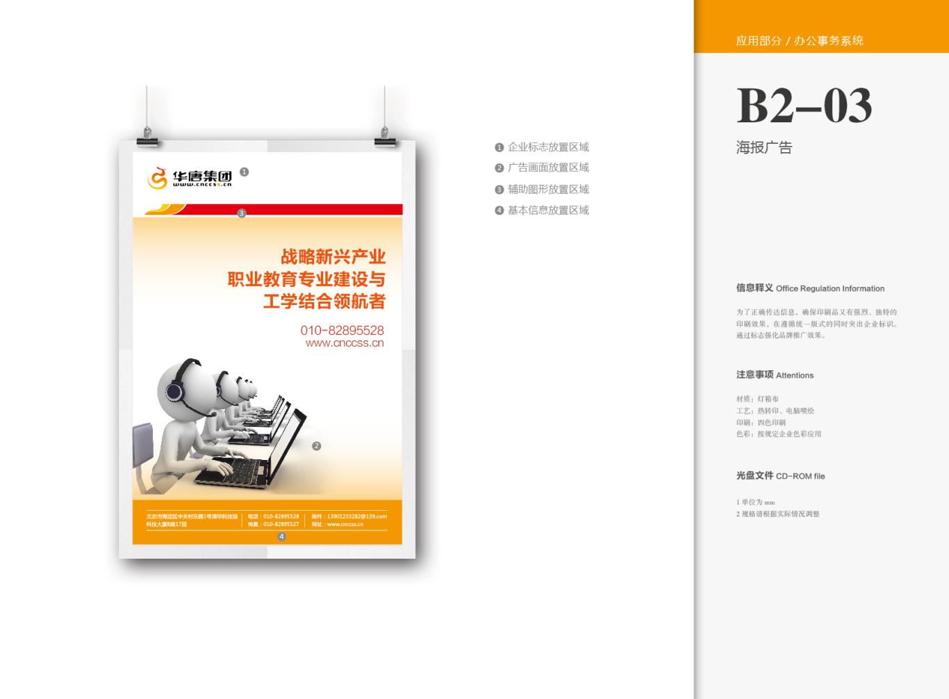 华唐教育集团 VI图48