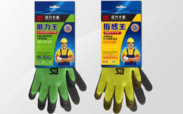 登升手套包装设计