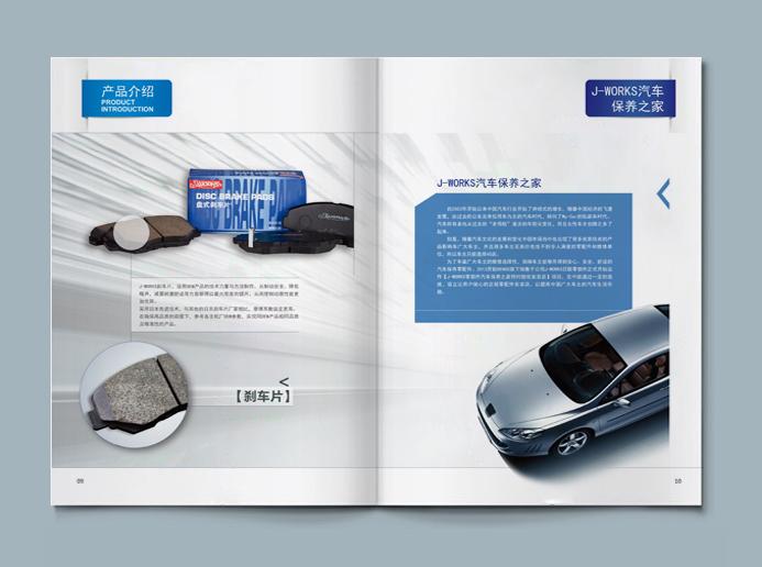 J-WORKS 日联汽车零部件图2