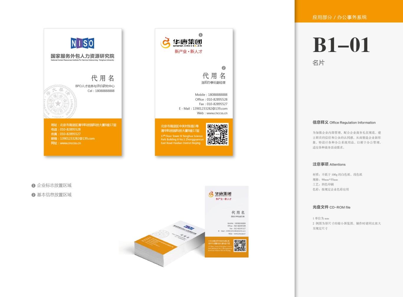华唐教育集团 VI图56