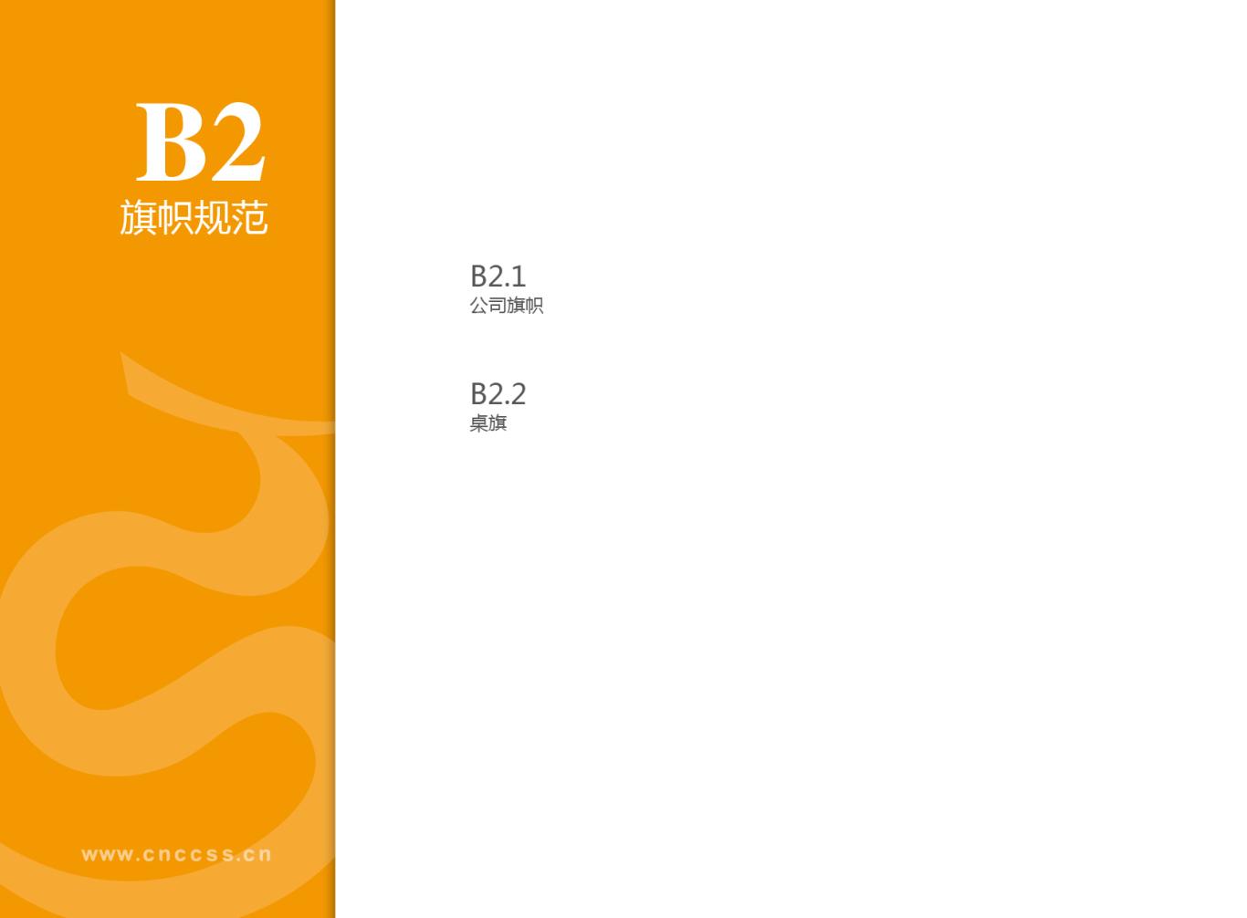 华唐教育集团 VI图42