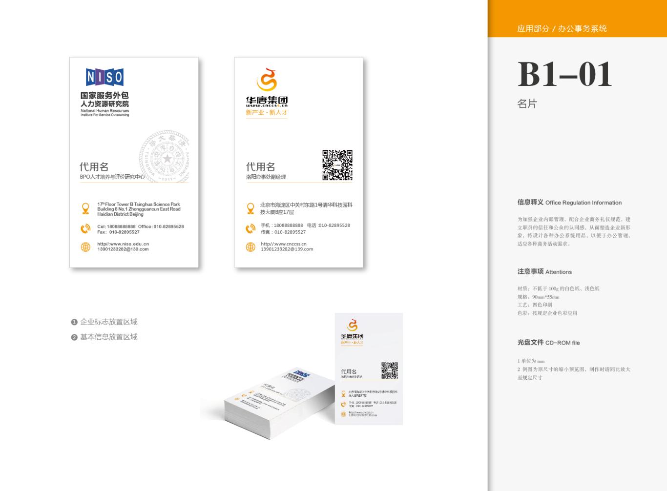 华唐教育集团 VI图35