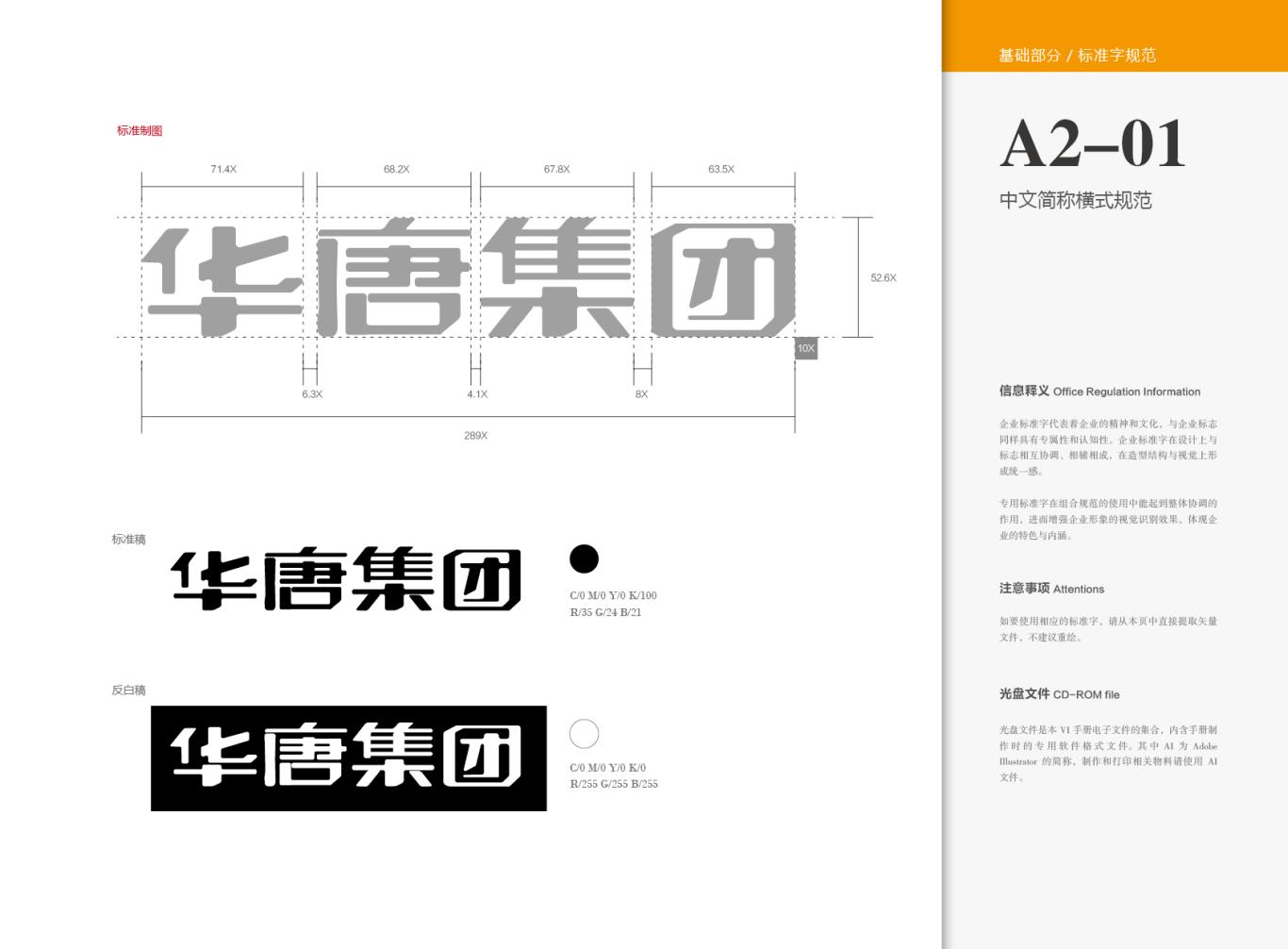 华唐教育集团 VI图8