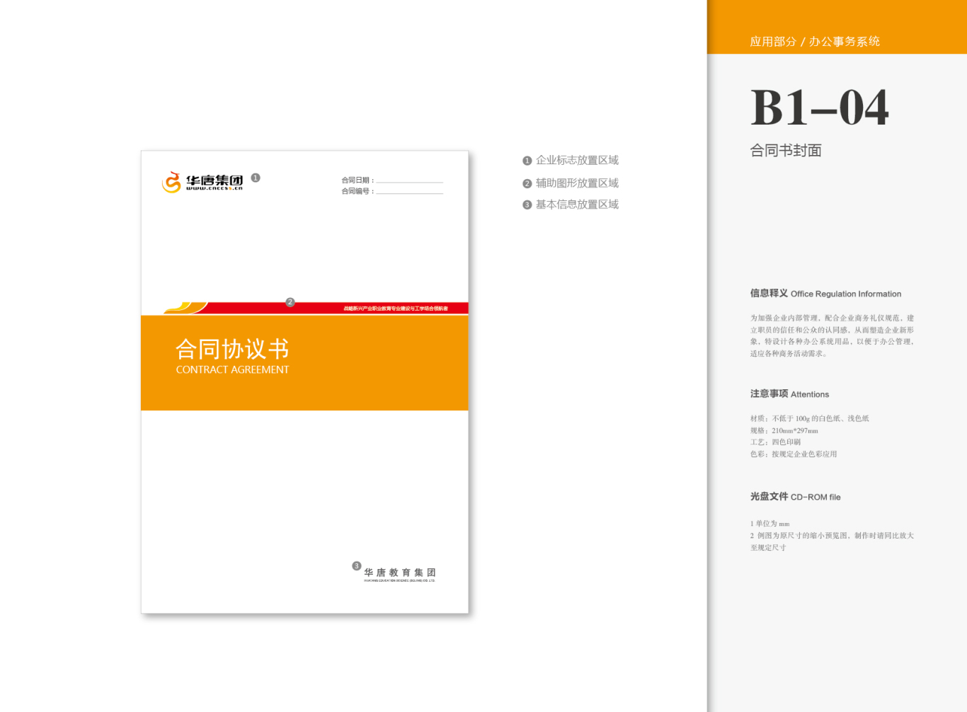 华唐教育集团 VI图38