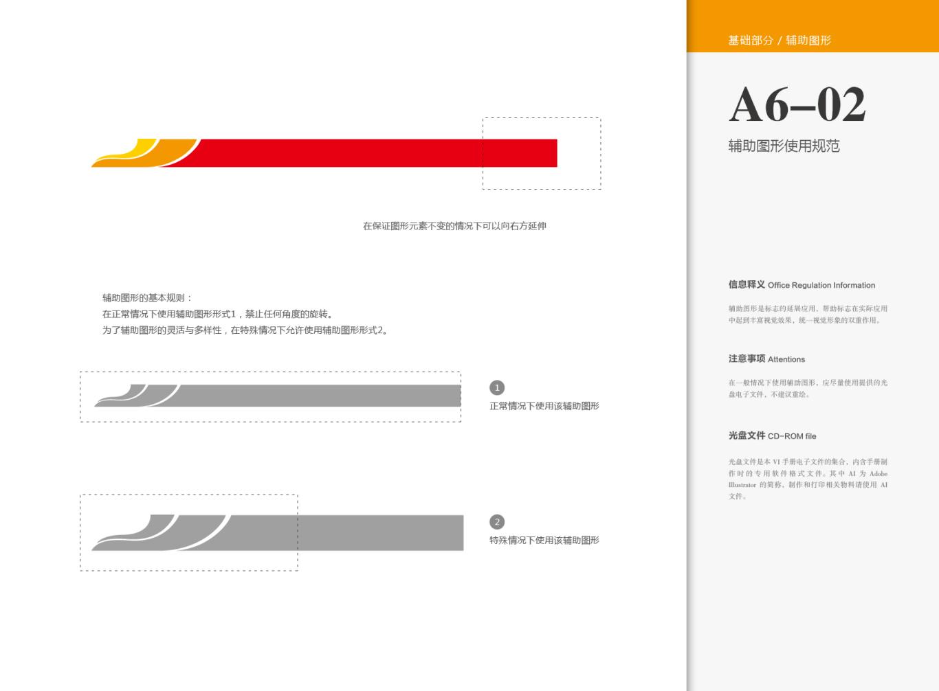 华唐教育集团 VI图32