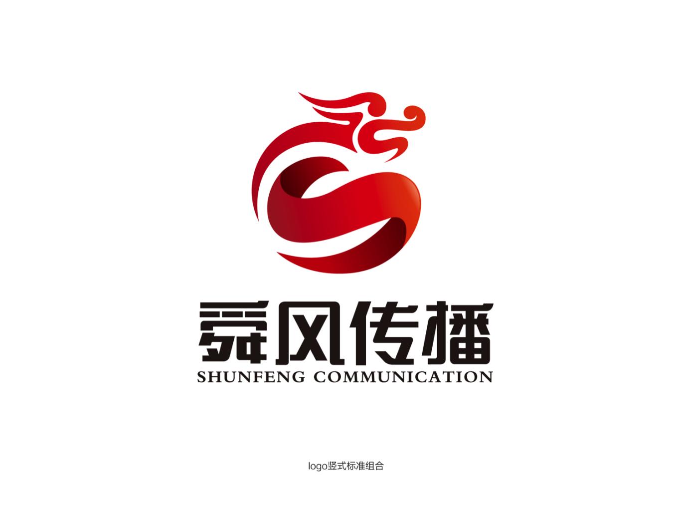舜风传播 品牌logo设计图1