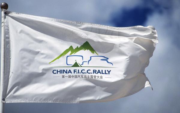 第一届中国露营大会 会标