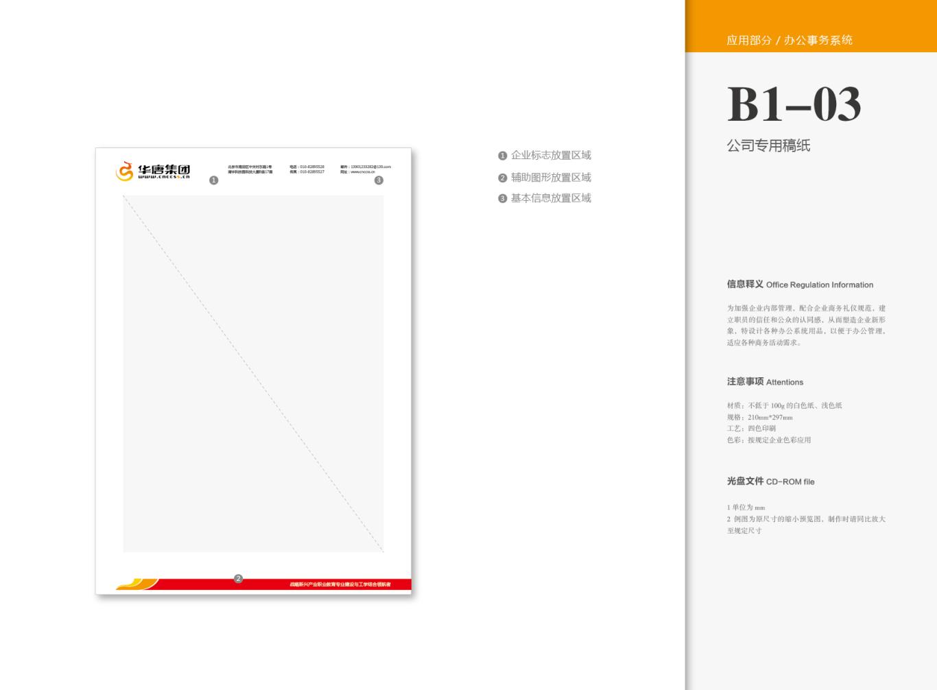 华唐教育集团 VI图37