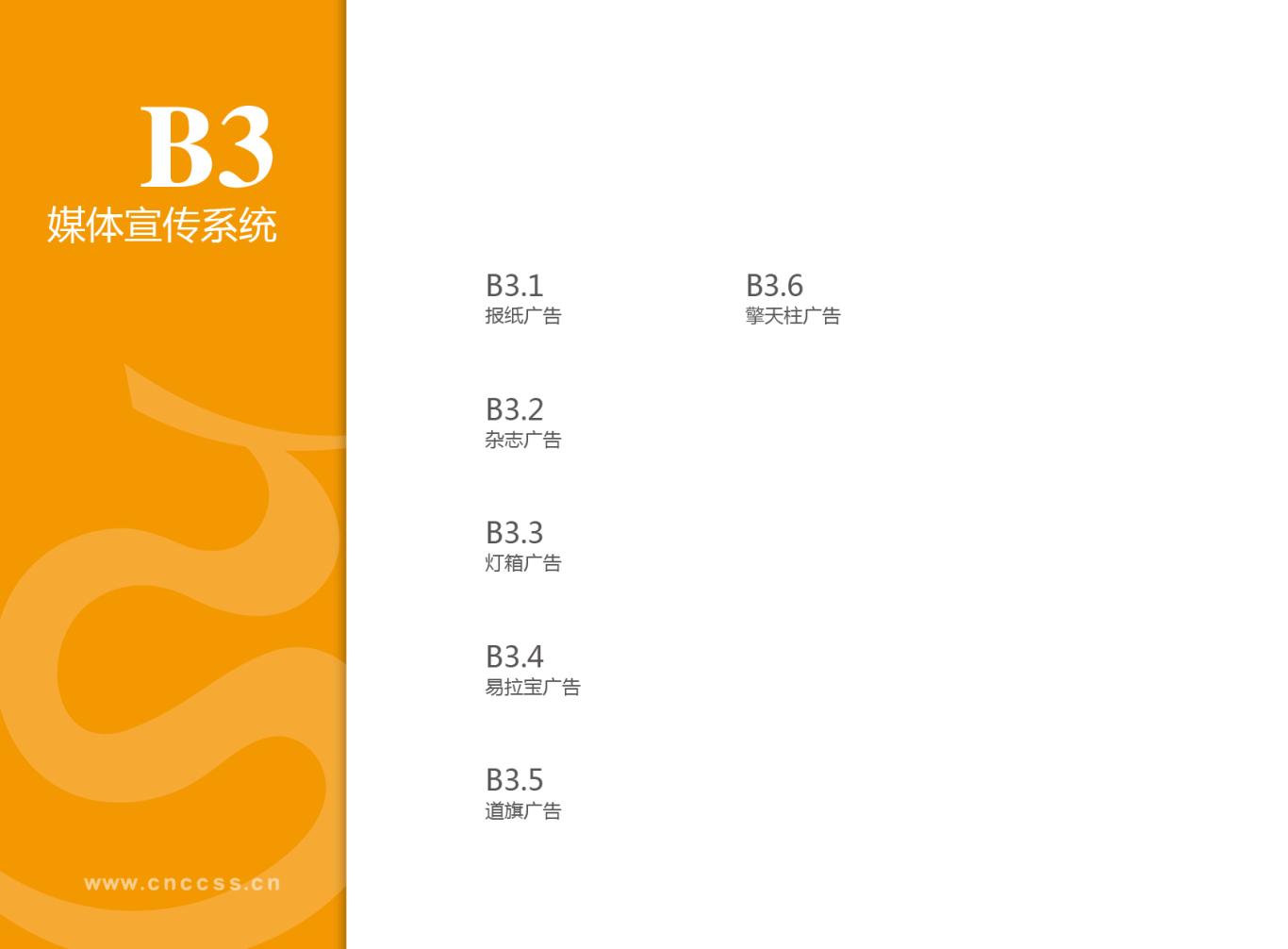 华唐教育集团 VI图45