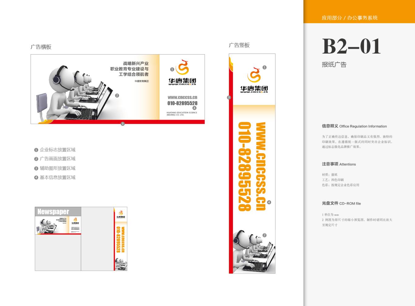 华唐教育集团 VI图46