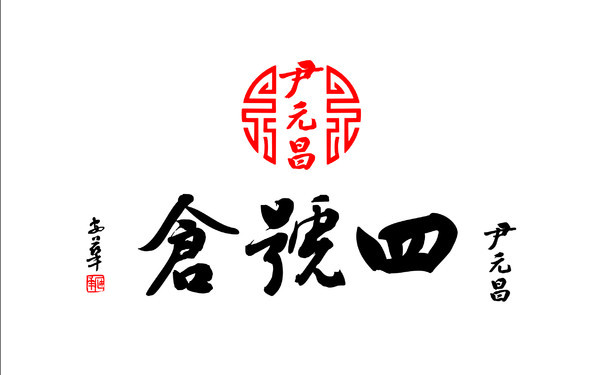 四号仓logo设计
