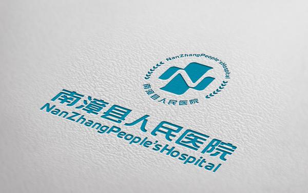 南漳县人民医院CIS策划设计导入案例