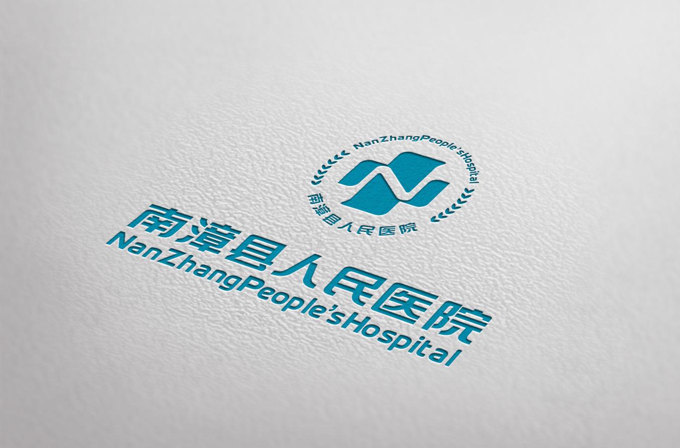 南漳县人民医院CIS策划设计导入案例图2