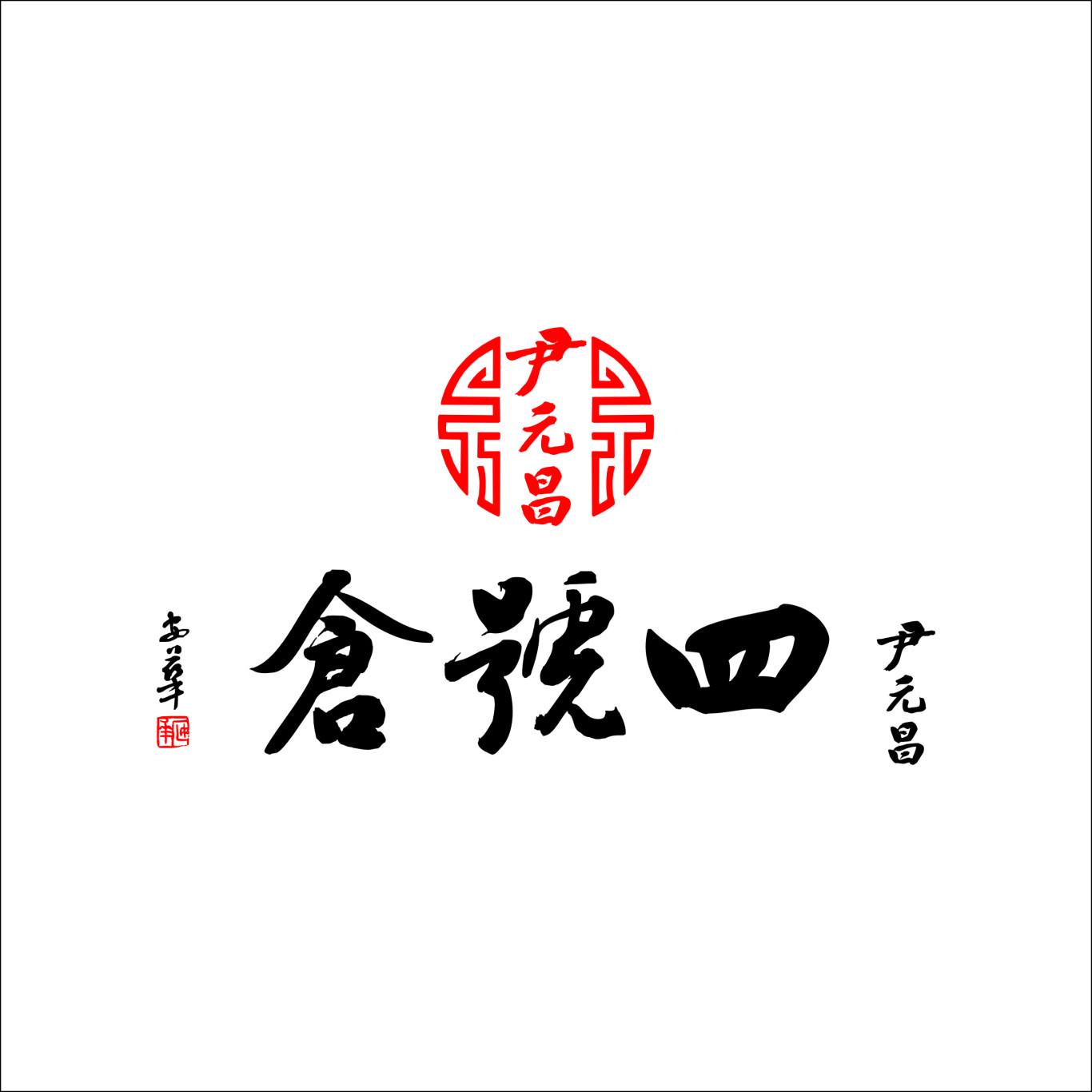 四号仓logo设计图0