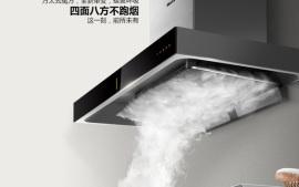 """方太电商""""云魔方""""油烟机 设计页面"""